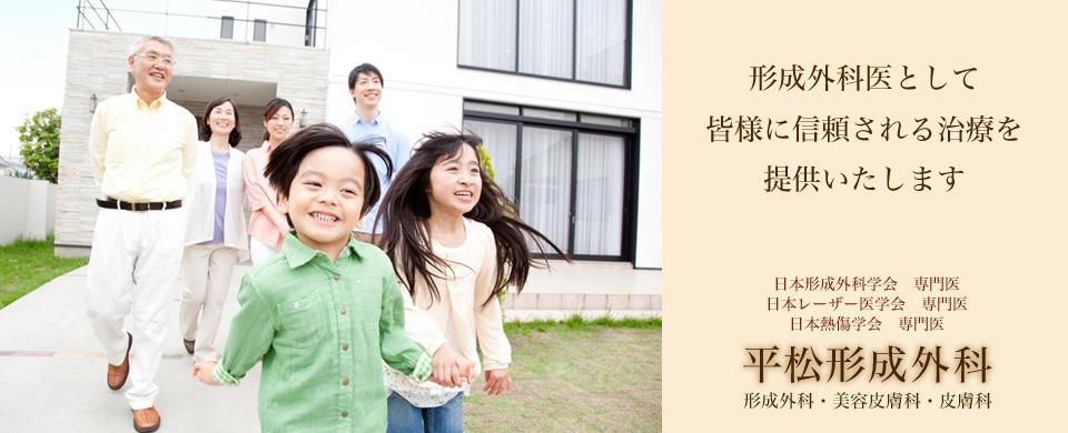 形成外科医として皆様に信頼される治療を提供いたします 日本形成外科学会 専門医 日本レーザー医学会 専門医 日本熱傷学会 専門医 平松形成外科 形成外科・美容皮膚科・皮膚科